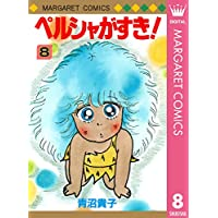 ペルシャがすき! 8 (マーガレットコミックスDIGITAL)