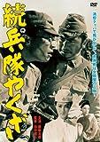 続 兵隊やくざ[DVD]