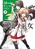 刀使ノ巫女(3) (角川コミックス・エース)
