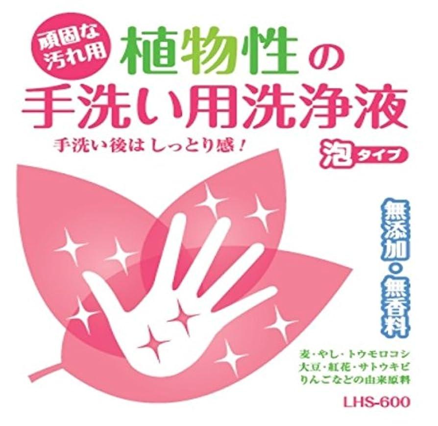 内陸山影響を受けやすいですLAPLACE(ラプラス) ハンドソープ 植物性の手洗い用洗浄液 泡タイプ 業務用 LHS-600