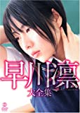 早川凛 大全集 [DVD] [DVD] (2007) 早川凛
