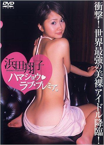 浜田翔子 ハマショウ・ラブ・プレミア。 [DVD]