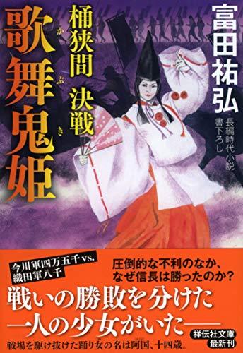歌舞鬼姫  桶狭間 決戦 (祥伝社文庫)