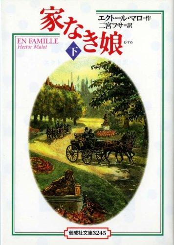 家なき娘〈下〉 (偕成社文庫)の詳細を見る