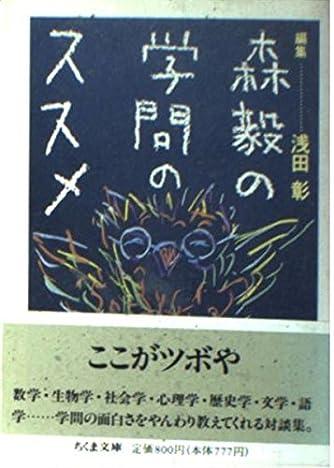 森毅の学問のススメ (ちくま文庫)