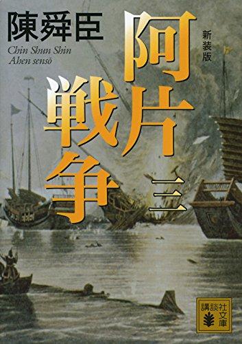 新装版 阿片戦争 (三) (講談社文庫)