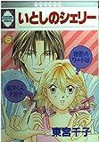 いとしのシェリー 6 (いち好き・コミックス)