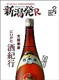 新潟発R 2017春・本誌2号 「酒」特集