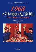 1968 パリに吹いた「東風」――フランス知識人と文化大革命