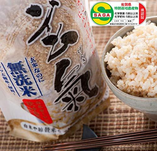 九州佐賀県産 無洗米 特別栽培 発芽玄米 玄氣 (げんき) 1.5kg