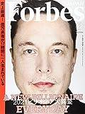 Forbes JAPAN(フォーブスジャパン) 2021年 07 月号 [雑誌]