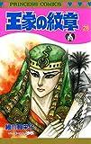 王家の紋章 28 (プリンセス・コミックス)