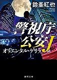 警視庁公安J オリエンタル・ゲリラ 警視庁公安J (徳間文庫)