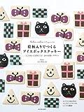 絵柄入りでつくるアイスボックスクッキー: どこを切っても出てくる! 24の可愛いデザイン