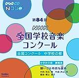 第84 回(平成29 年度)NHK 全国学校音楽コンクール 全国コンクール 中学校の部