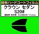 関西自動車フィルム 運転席、助手席 簡単ハードコートフィルム クラウン セダン S20# カット済みカーフィルム 車検非対応 スーパースモーク
