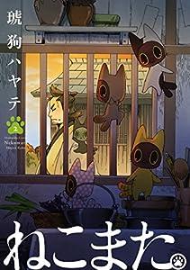 ねこまた。 2巻 (芳文社コミックス)