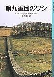 第九軍団のワシ (岩波少年文庫 579)