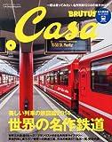 Casa BRUTUS (カーサ・ブルータス) 2014年 06月号 [雑誌]