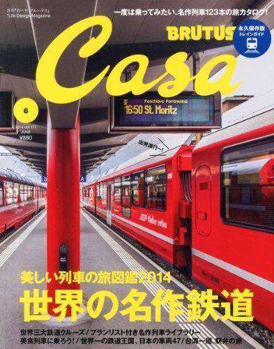 Casa BRUTUS (カーサ・ブルータス) 2014年 06月号 [雑誌]の詳細を見る