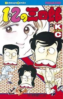 1・2の三四郎(3) (週刊少年マガジンコミックス)