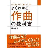 よくわかる作曲の教科書 (ゼロからすぐに身につく本)