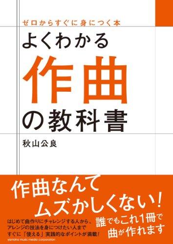 よくわかる作曲の教科書 (ゼロからすぐに身につく本) -