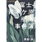 富士・青木ケ原樹海事件簿 (ちょっとミステリー (2))