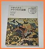 マホメットとアラブの大征服 (1971年) (世界大学選書)