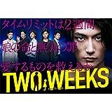 【Amazon.co.jp限定】TWO WEEKS DVD-BOX(ブロマイド付)