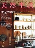 天然生活 2011年 05月号 [雑誌] 画像