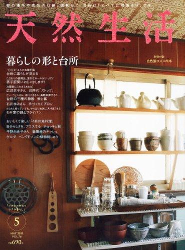 天然生活 2011年 05月号 [雑誌]の詳細を見る