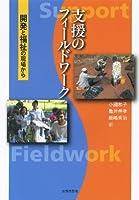 支援のフィールドワーク―開発と福祉の現場から