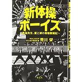 新体操ボーイズ ~熱血先生、愛と涙の青春奮闘記~