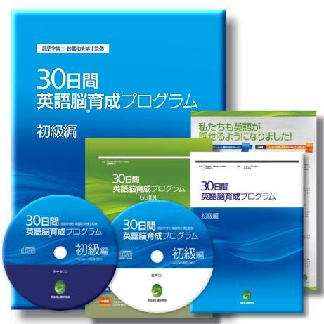 英会話教材 英語教材 30日間英語脳育成プログラム 初級編 [CD-ROM] Windows 英会話上達研究会