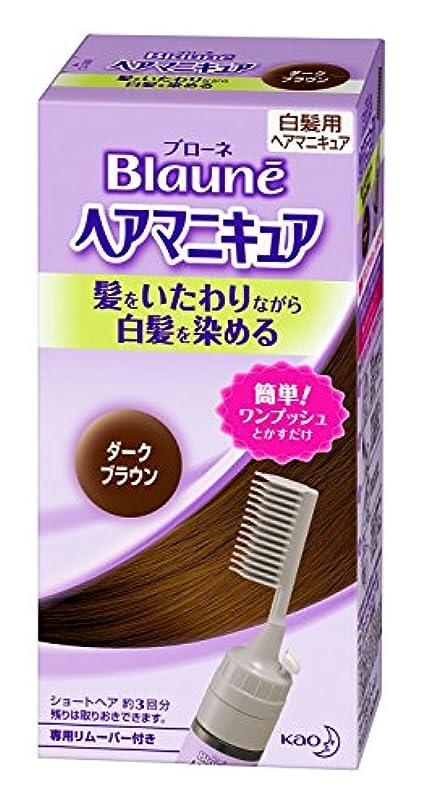 【花王】ブローネ ヘアマニキュア 白髪用クシ付ダークブラウン ×10個セット