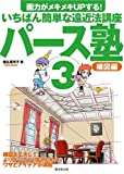 パース塾3 構図編