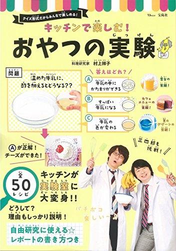 キッチンで楽しむ! おやつの実験 (TJMOOK)
