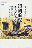 鎖国前夜ラプソディ 惺窩と家康の「日本の大航海時代」 (講談社選書メチエ)
