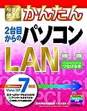 今すぐ使えるかんたん 2台目からのパソコンLAN [Windows 7/Vista/XP対応] (Imasugu Tsukaeru Kantan Series)