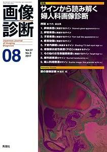 画像診断2017年8月号 Vol.37 No.9