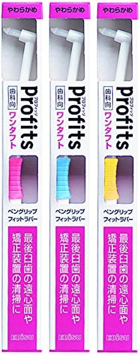 スリンクフォーム半径エビス 歯科向 プロフィッツ K10 ワンタフト やわらかめ 3色組