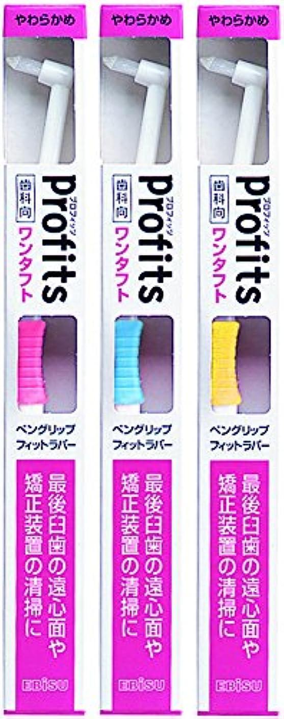 具体的に選択噛むエビス 歯科向 プロフィッツ K10 ワンタフト やわらかめ 3色組