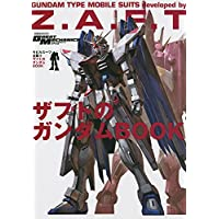 モビルスーツ全集(15) ザフトのガンダムBOOK (双葉社MOOK)