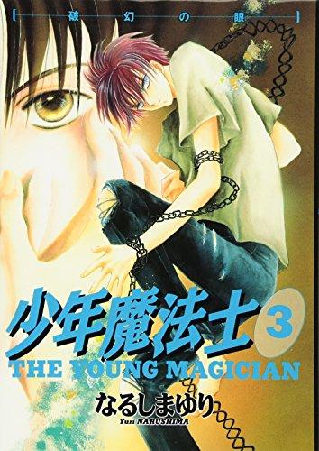 少年魔法士 (3) (ウィングス・コミックス)の詳細を見る