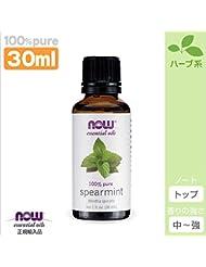 スペアミント 精油[30ml] 【正規輸入品】 NOWエッセンシャルオイル(アロマオイル)