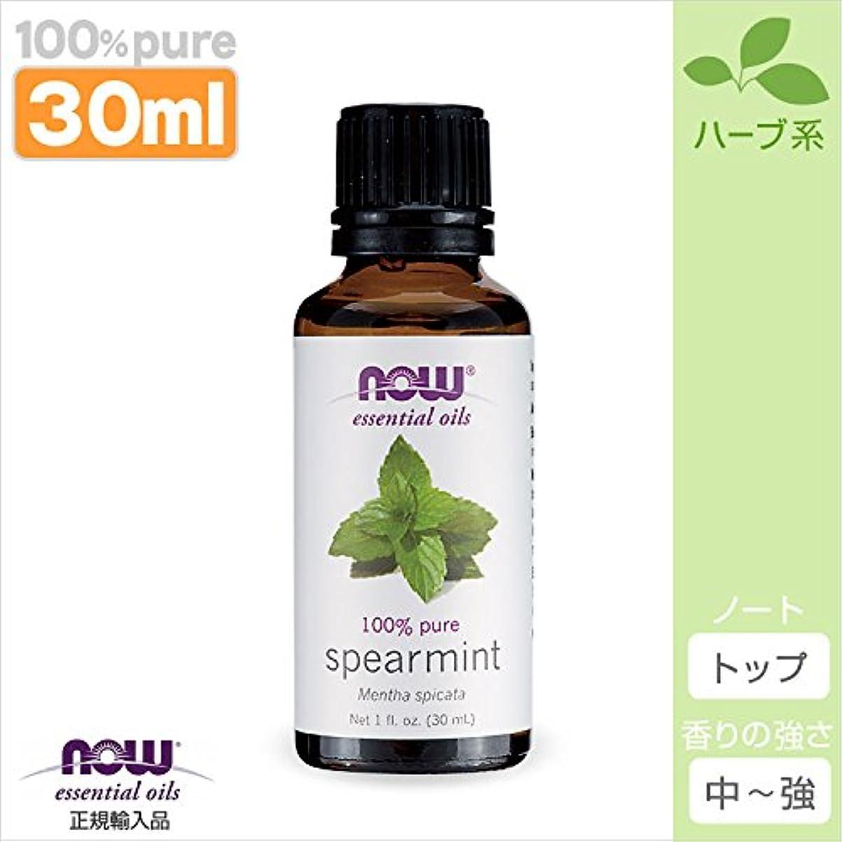 逆主考えるスペアミント 精油[30ml] 【正規輸入品】 NOWエッセンシャルオイル(アロマオイル)