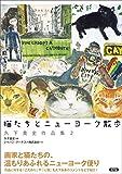 猫たちとニューヨーク散歩: 久下貴史作品集2