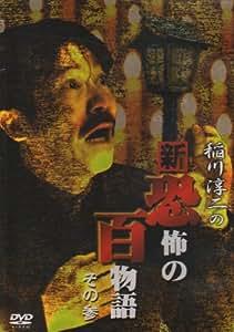 稲川淳二の新・恐怖の百物語 その参 [DVD]