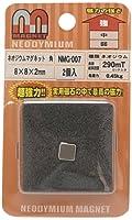 和気産業 ネオジウムマグネットNMG-007 角 4888400